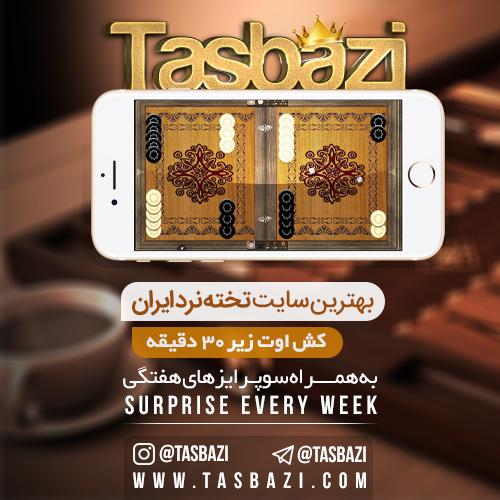 tasbazi